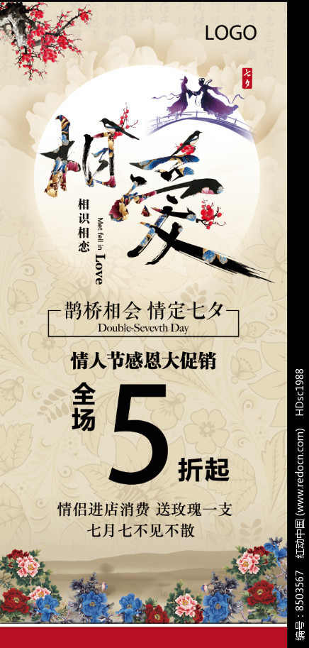 相爱七夕情人节促销活动展架图片