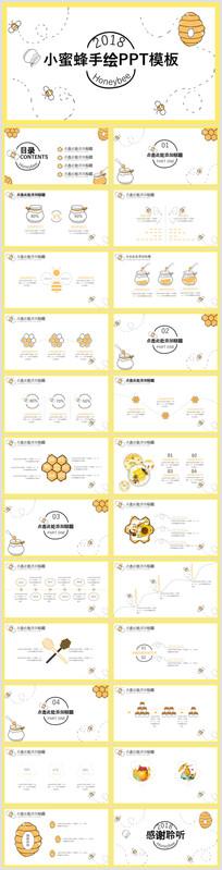 小蜜蜂手绘PPT动态模板