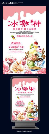 夏日美味冰淇淋雪糕促销海报