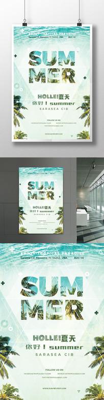 夏天促销商业海报设计