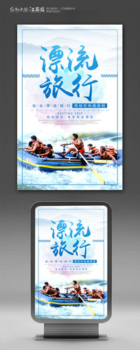 夏天漂流旅游海报