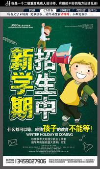 新学期暑假寒假辅导班招生海报