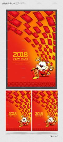 喜庆创意2018狗年海报设计