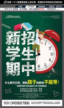 学校秋季招生海报模板下载