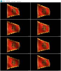 杨家将战旗旗帜视频