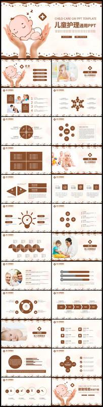 医疗医学儿童护理ppt模板
