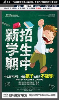 英语培训班新学期招生海报