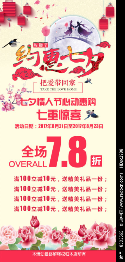 约惠七夕情人节促销活动展架图片
