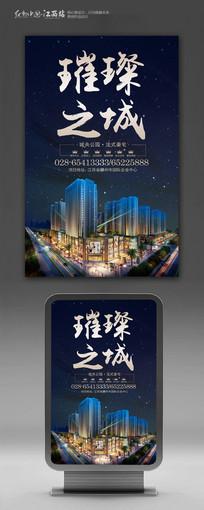 璀璨之城房地产宣传海报