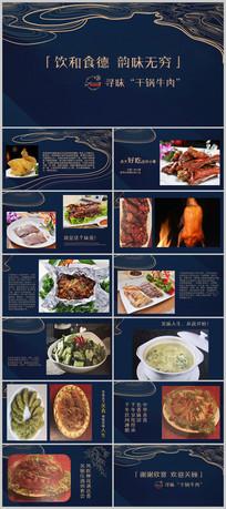 中国风餐饮美食汇报PPT模板
