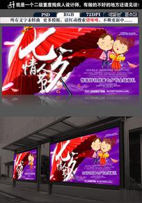 中国风七夕情人节宣传促销