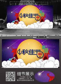 中国风中秋传统节日背景板