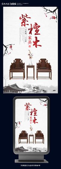 中国风紫檀木家具海报