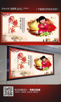 中国梦之国是家海报设计