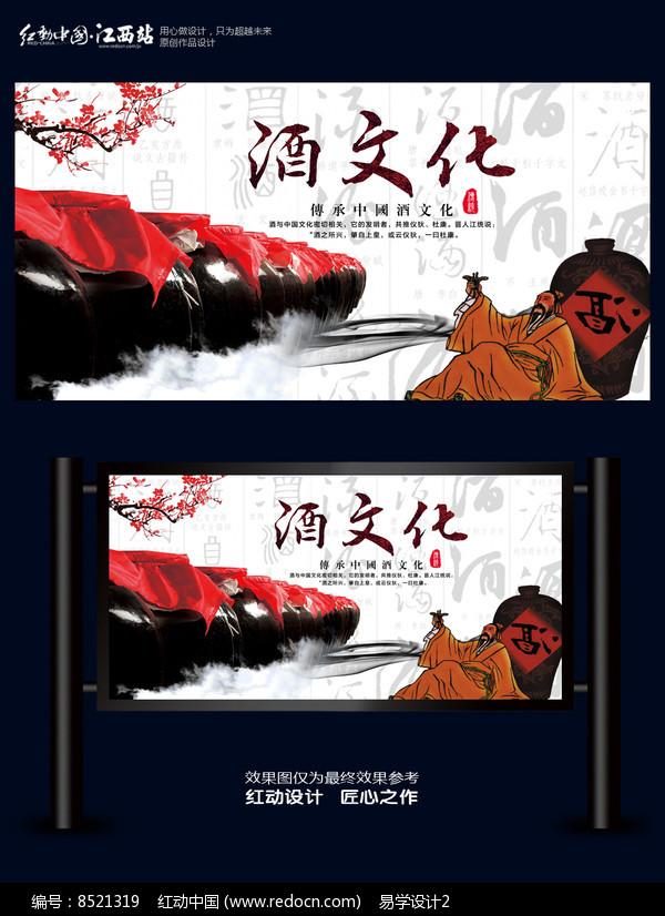 中国文化传统酒文化展板图片