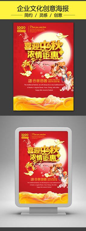 中秋节喜庆优惠促销海报