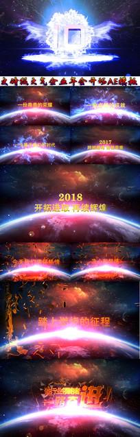 2018震撼年会AE模板
