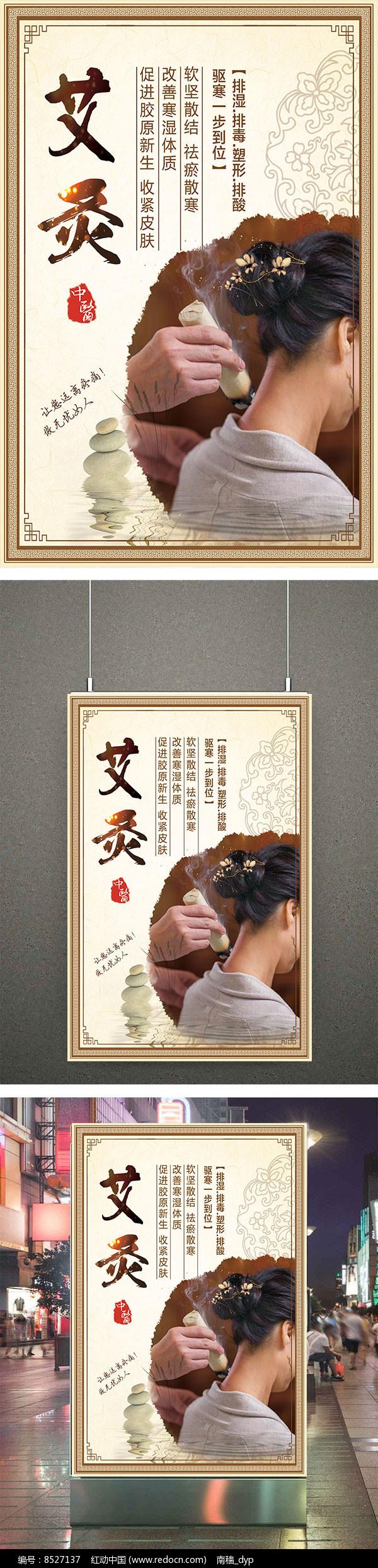 原创设计稿 海报设计/宣传单/广告牌 海报设计 艾灸中医养生海报设计