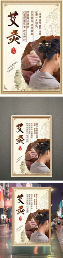 艾灸中医养生海报设计