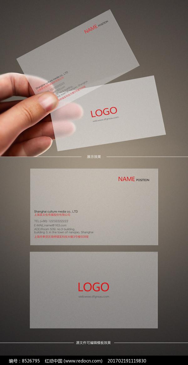 白色透明商务名片设计模板图片