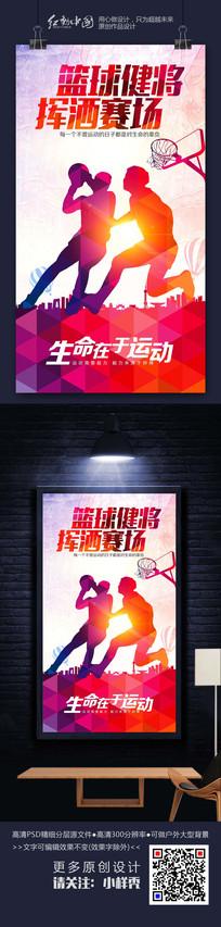 炫彩时尚篮球比赛体育海报设计