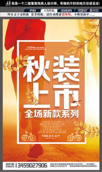 创意金秋拾惠秋季促销海报