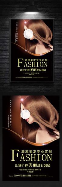 创意时尚潮流美发宣传海报
