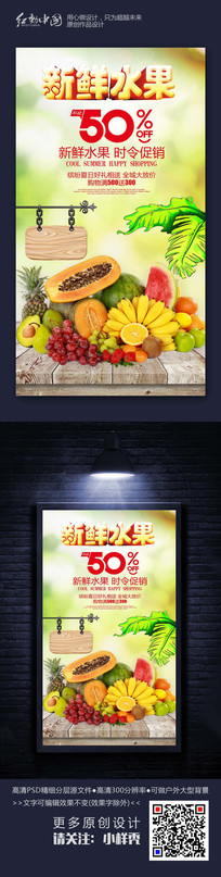 创意新鲜水果时尚海报设计