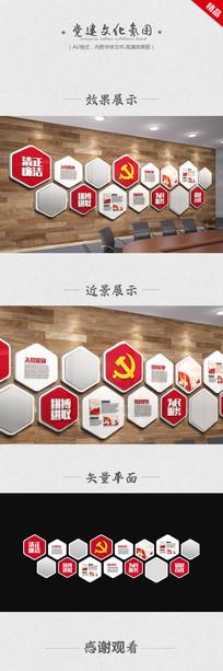 党建文化墙设计 AI