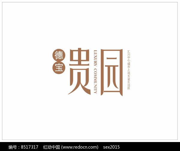 贵园餐饮字体设计图片