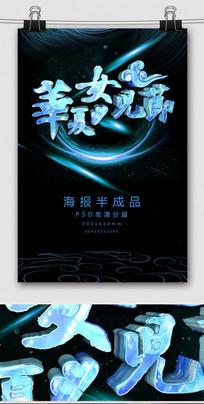 华夏女儿节艺术字促销海报