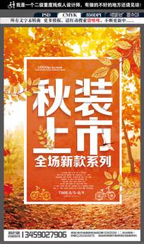 魅惑金秋商场新品海报设计