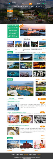 简约风旅游网站旅游网页设计