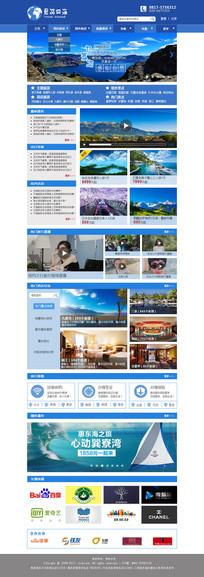 君游四海网站页面设计