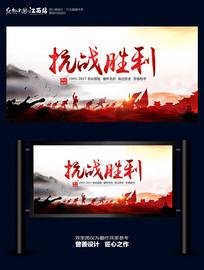 抗战胜利72周年党建宣传展板