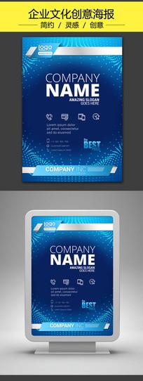 蓝色科技电子行业品牌海报