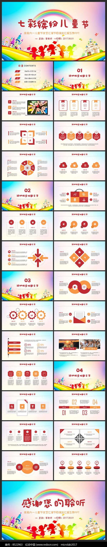 六一儿童节主题PPT模板图片