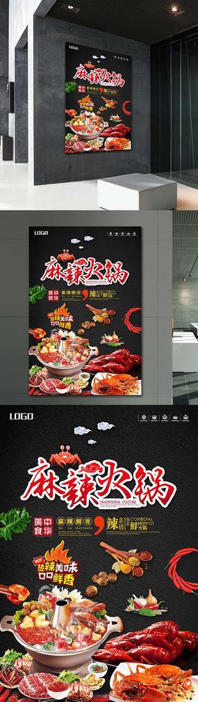 麻辣火锅美食海报设计