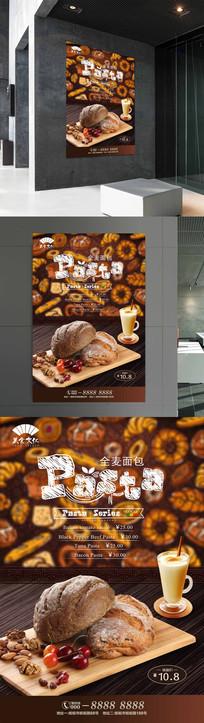 欧美特色烘焙面包美食海报