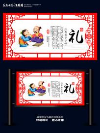 儒家文化校园文化展板之礼