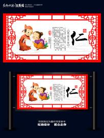 儒家文化校园文化展板之仁