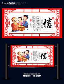 儒家文化校园文化展板之信