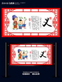 儒家文化校园文化展板之义
