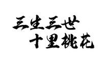 三生三世十里桃花书法字