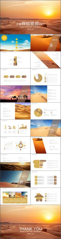 沙漠探险旅游PPT
