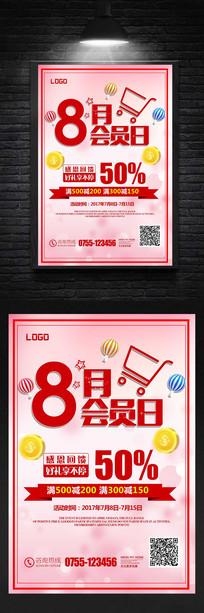商场会员日促销活动海报