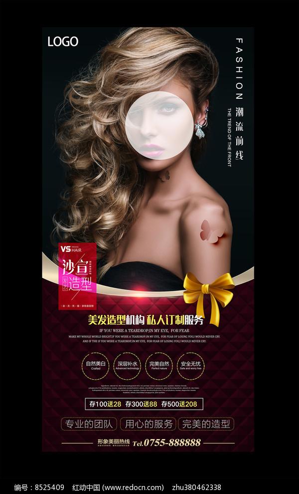 沙宣造型美容美发海报图片