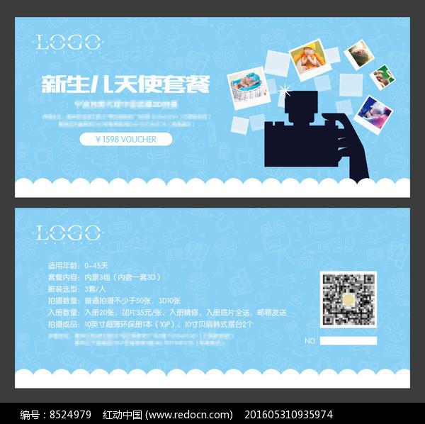 摄影优惠券卡片设计图片