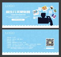摄影优惠券卡片设计