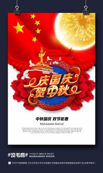 国庆中秋双节同庆晚会背景